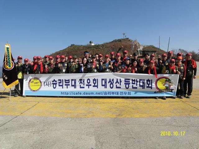 2010년_10월16-17일_대성산전우회.png